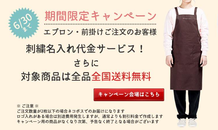 6月30日まで!1枚から刺繍代・全国送料無料のエプロン製作キャンペーン