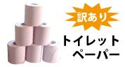 メーカー直接仕入のトイレットペーパーなど紙製品