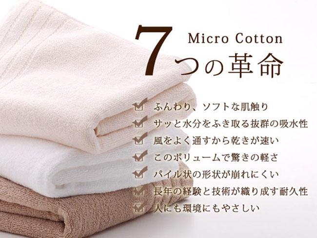 MicroCotton マイクロコットン 7つの革命!           1. ふんわり、ソフトな肌触り           2. サッと水分を拭き取る抜群の吸水性           3. 風をよく通すから乾きが速い           4. このボリュームで驚きの軽さ           5. パイル状の形状が崩れにくい           6. 長年の経験と技術が織り成す耐久性           7. 人にも環境にもやさしい
