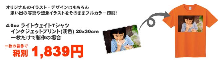 写真もそのまま印刷できるインクジェットプリント 1枚だけの製作で1940円