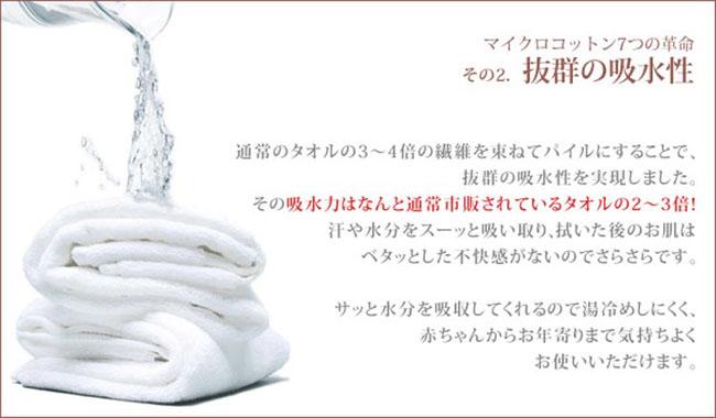 通常のタオルの3倍~4倍の繊維を束ねてパイルにすることで、           抜群の吸水性を実現しました。           その吸水力は通常市販されているタオルの2倍~3倍!           汗や水分をスーッと吸い取り、拭いた後のお肌は           ベタッとした不快感がないのでさらさらです。            サッと水分を吸収してくれるので湯冷めしにくく、           赤ちゃんからお年寄りまで気持ちよくお使いいただけます。