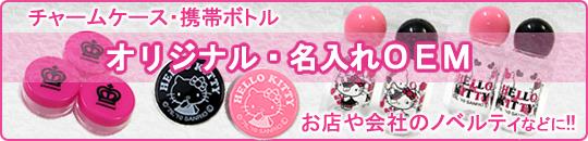 チャームケース・携帯ボトル等のオリジナル・名入れOEM お店や会社のノベルティなどに!!