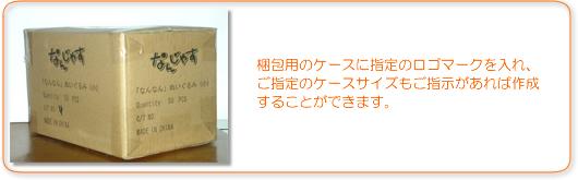 梱包用のケースに指定のロゴマークを入れ、ご指定のケースサイズもご指示があれば作成することができます