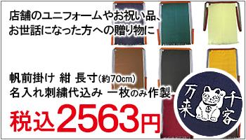 製作例 帆前掛け 紺 長寸(約70センチ)刺繍代込 1枚製作 税別2300円