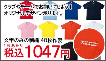 製作例 ポロシャツ 刺繍代込 40枚作製 1枚あたり 税別952円