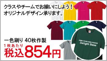 製作例 Tシャツ プリント1色刷り 40枚作製 1枚あたり 税別776円
