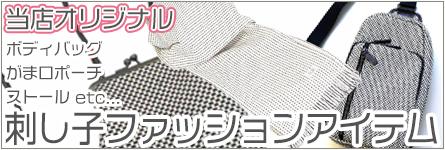丈夫でファッショナブルな日本の伝統技工!刺し子商品はこちら