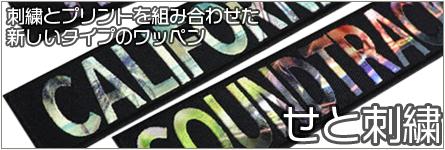 刺繍とプリントを組み合わせたニュータイプのワッペン!詳細はこちら